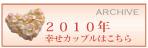 幸せカップル日記2010