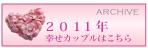 幸せカップル日記2011