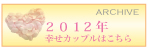 幸せカップル日記2012