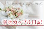 幸せカップル日記